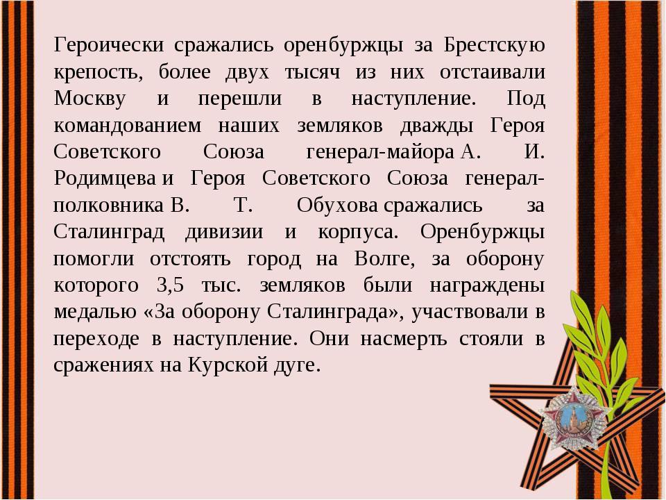Героически сражались оренбуржцы за Брестскую крепость, более двух тысяч из ни...