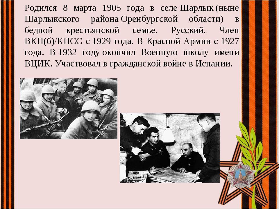 Родился 8 марта 1905 года в селеШарлык(ныне Шарлыкского районаОренбургской...