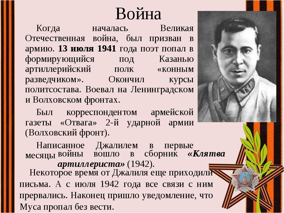 Война Когда началась Великая Отечественная война, был призван в армию. 13 июл...
