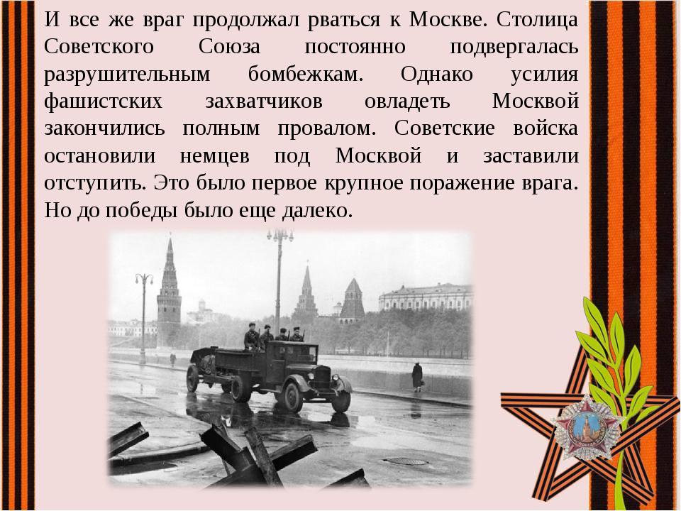 И все же враг продолжал рваться к Москве. Столица Советского Союза постоянно...