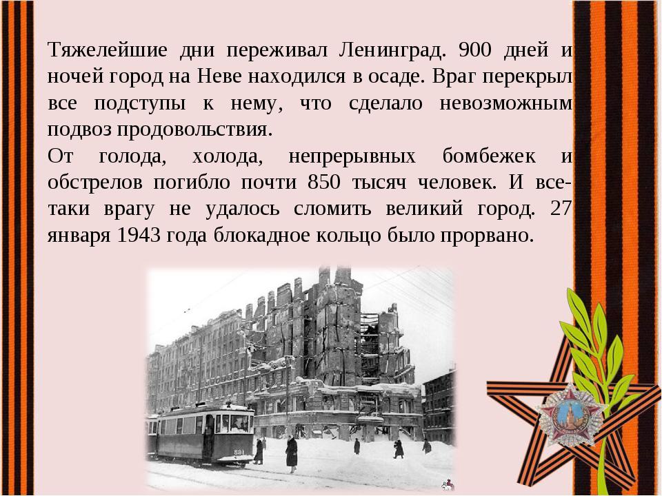 Тяжелейшие дни переживал Ленинград. 900 дней и ночей город на Неве находился...