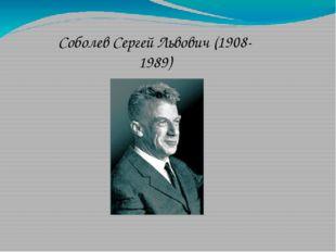 Соболев Сергей Львович (1908-1989)
