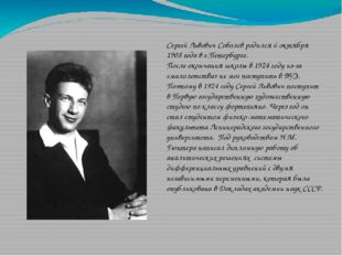 Сергей Львович Соболев родился 6 октября 1908 года в г.Петербурге. После окон