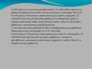 В 1929 году после окончания университета С.Л. Соболев был принят на работу в