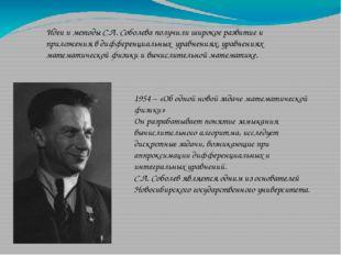 Идеи и методы С.Л. Соболева получили широкое развитие и приложения в дифферен