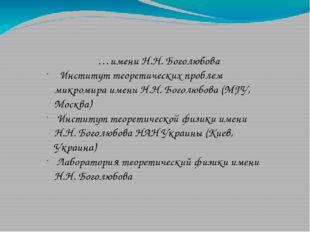 …имени Н.Н. Боголюбова Институт теоретических проблем микромира имени Н.Н. Бо