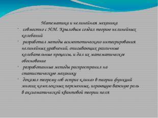 Математика и нелинейная механика совместно с Н.М. Крыловым создал теорию нели