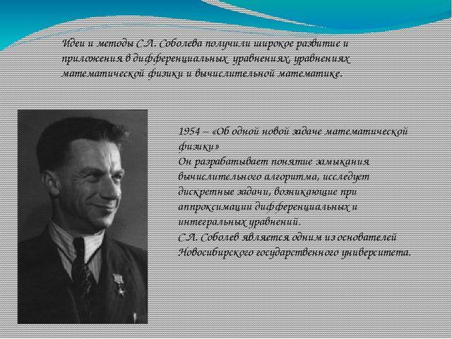 Идеи и методы С.Л. Соболева получили широкое развитие и приложения в дифферен...
