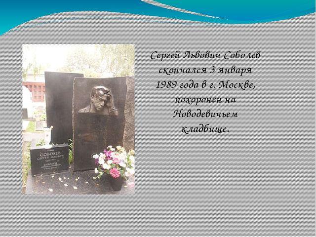 Сергей Львович Соболев скончался 3 января 1989 года в г. Москве, похоронен на...