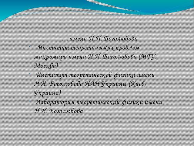 …имени Н.Н. Боголюбова Институт теоретических проблем микромира имени Н.Н. Бо...