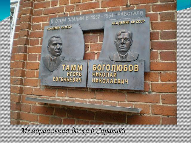 Мемориальная доска в Саратове