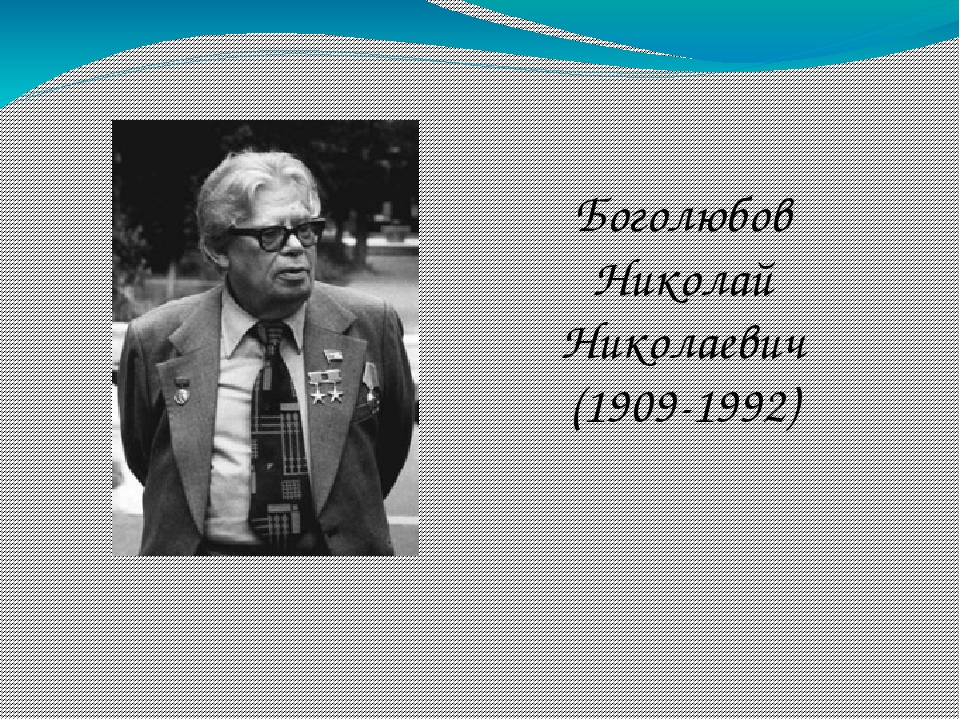 Боголюбов Николай Николаевич (1909-1992)