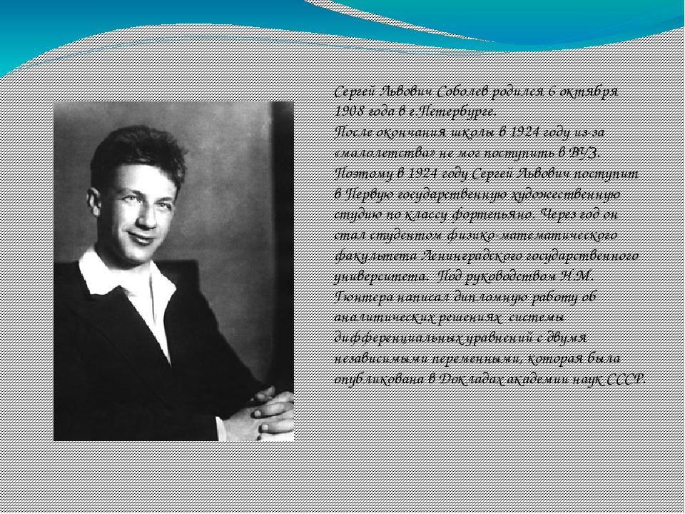 Сергей Львович Соболев родился 6 октября 1908 года в г.Петербурге. После окон...
