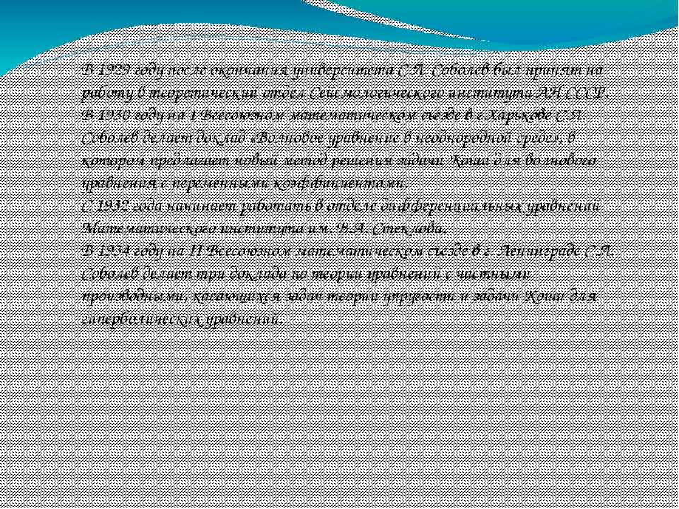 В 1929 году после окончания университета С.Л. Соболев был принят на работу в...