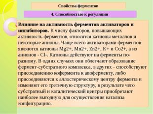 Свойства ферментов 4. Способностью к регуляции Влияние на активность ферменто