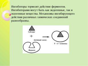 Ингибиторы тормозят действие ферментов. Ингибиторами могут быть как эндогенн