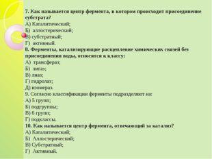 7.Как называется центр фермента, в котором происходит присоединение субстра