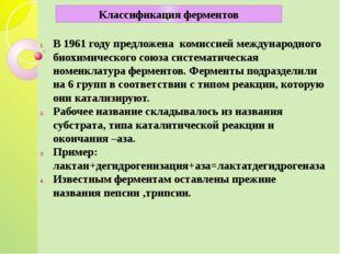 В 1961 году предложена комиссией международного биохимического союза система