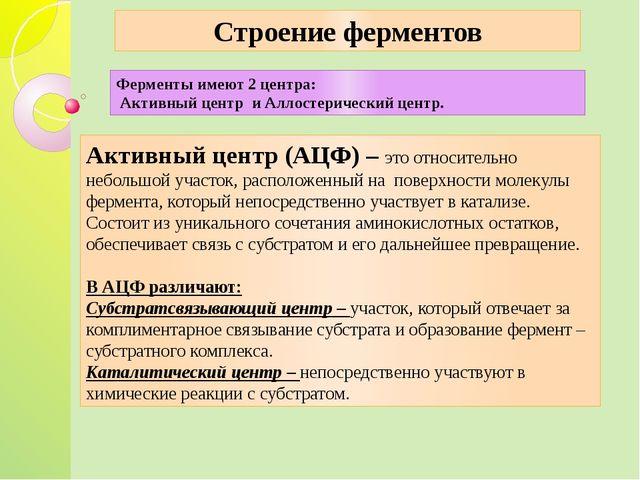Ферменты имеют 2 центра: Активный центр и Аллостерический центр. Строение фер...