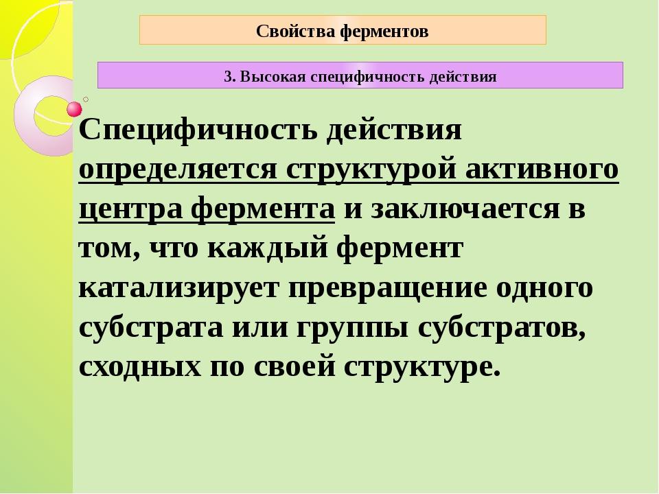 Специфичность действия определяется структурой активного центра фермента и за...