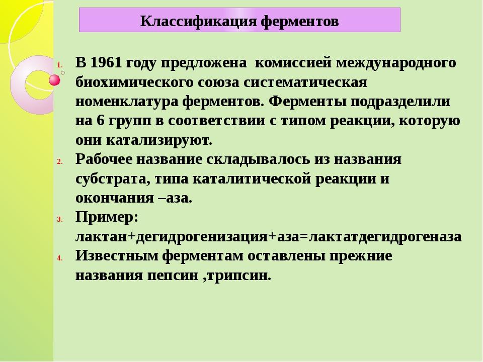 В 1961 году предложена комиссией международного биохимического союза система...