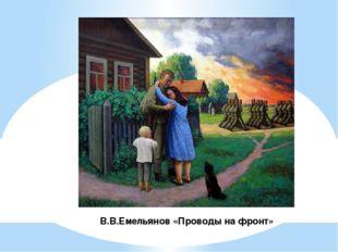 В.В.Емельянов «Проводы на фронт»