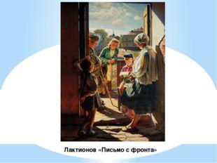 Лактионов «Письмо с фронта»