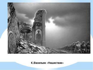 К.Васильев «Нашествие»