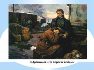 В.Артамонов «На дорогах войны»