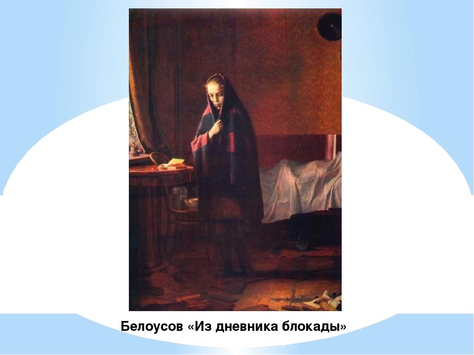 Белоусов «Из дневника блокады»