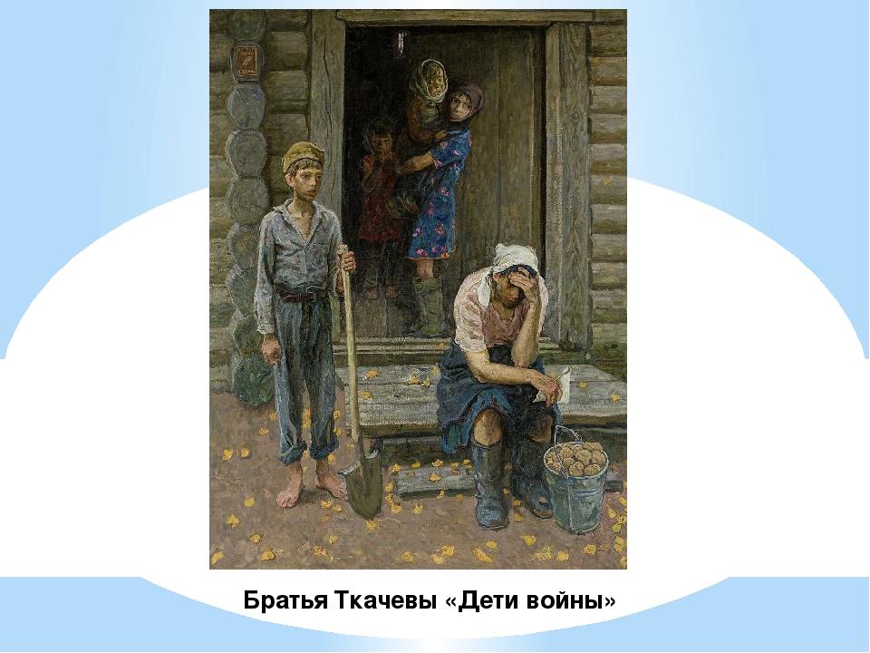 Братья Ткачевы «Дети войны»
