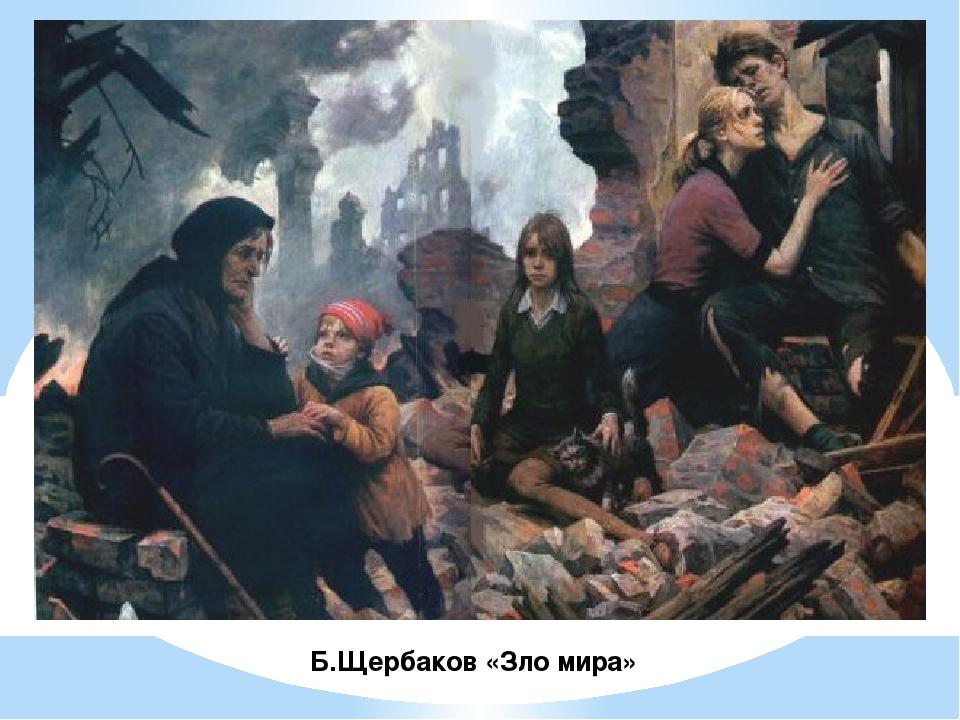 Б.Щербаков «Зло мира»