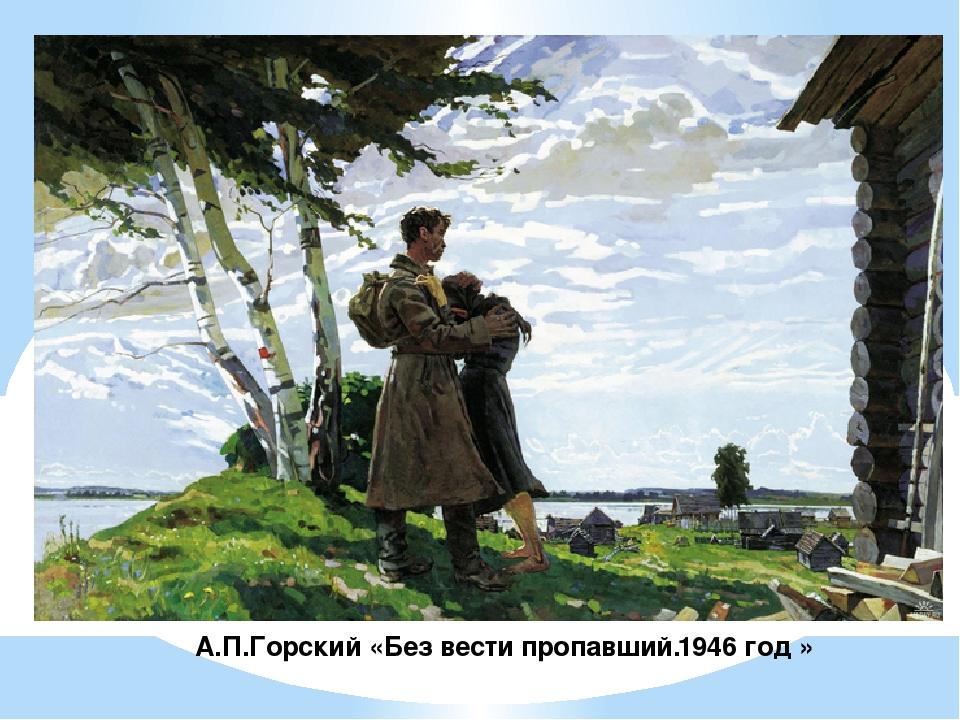 А.П.Горский «Без вести пропавший.1946 год »