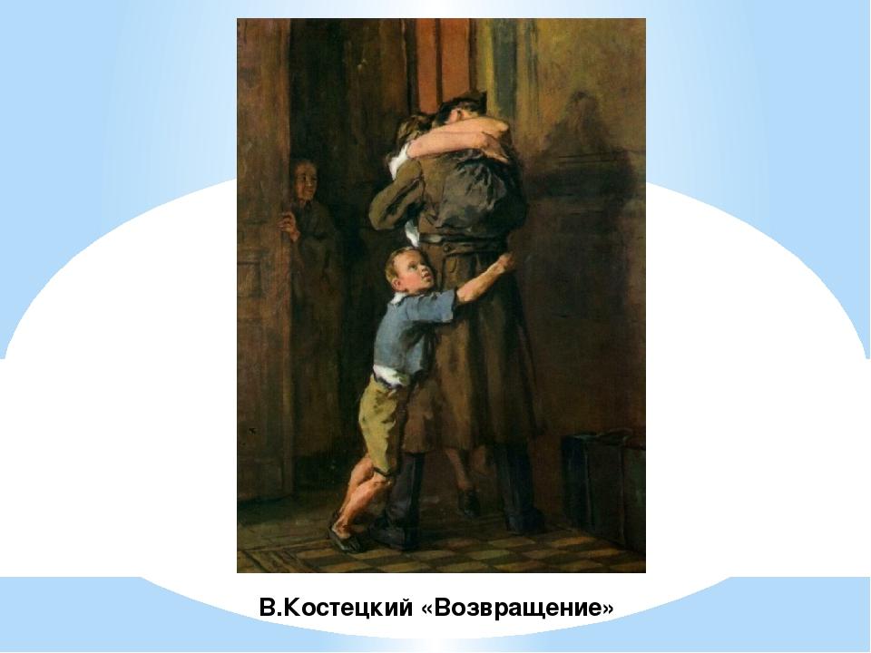 В.Костецкий «Возвращение»