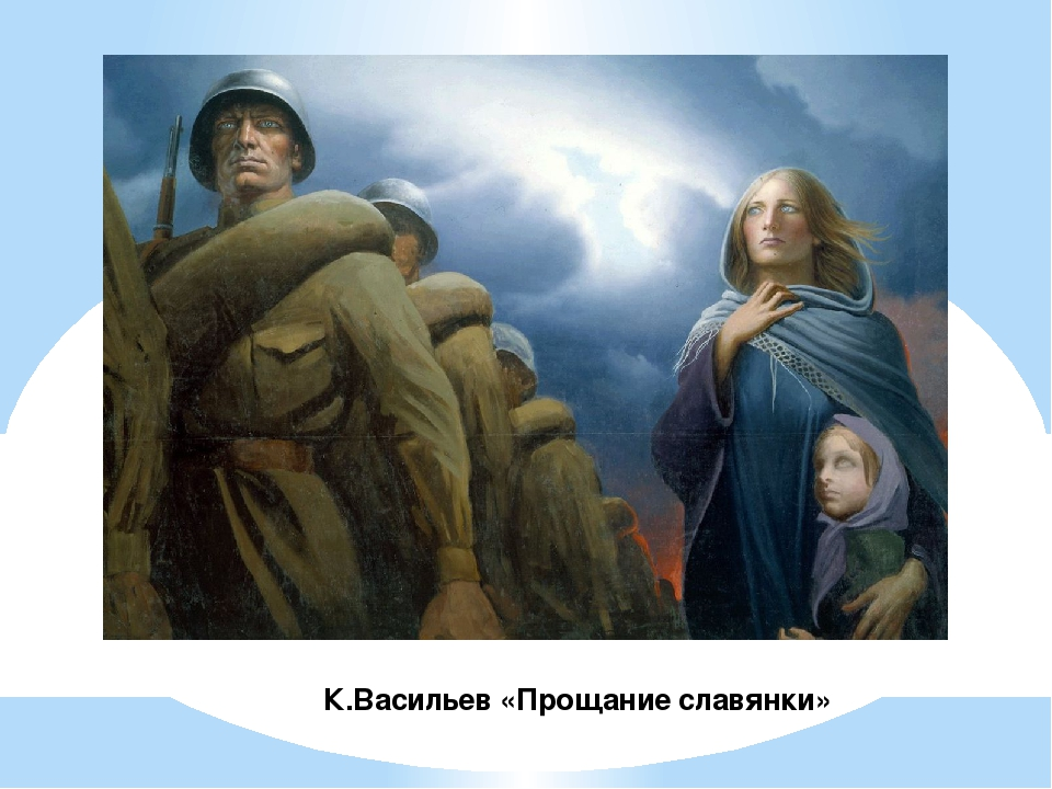 К.Васильев «Прощание славянки»