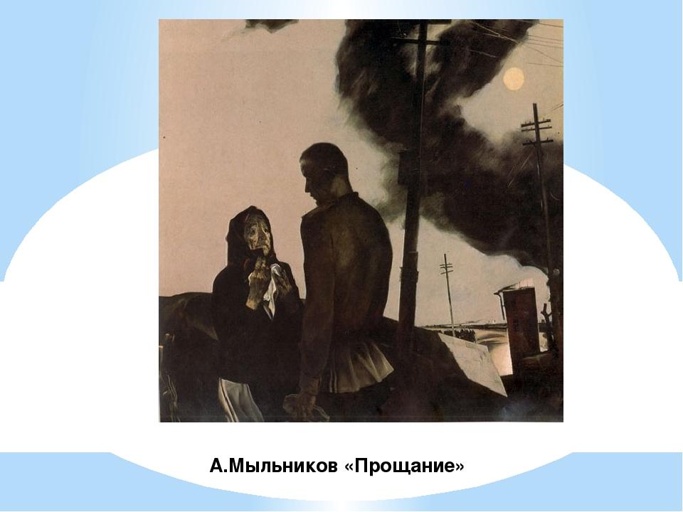 А.Мыльников «Прощание»