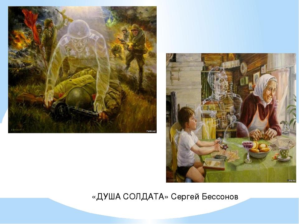 «ДУША СОЛДАТА» Сергей Бессонов