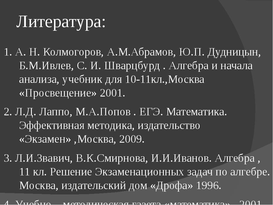 Литература: 1. А. Н. Колмогоров, А.М.Абрамов, Ю.П. Дудницын, Б.М.Ивлев, С. И....