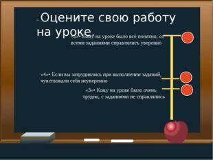 «3»• Кому на уроке было очень трудно, с заданиями не справлялись – Оцените с
