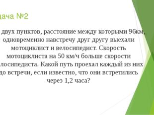 Задача №2 Из двух пунктов, расстояние между которыми 96км, одновременно навст