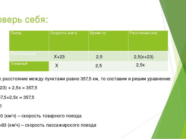 Проверь себя: Х+23 Х 2,5 2,5 2,5(х+23) 2,5х Так как расстояние между пунктами...