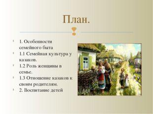 План. 1. Особенности семейного быта 1.1 Семейная культура у казаков. 1.2 Роль