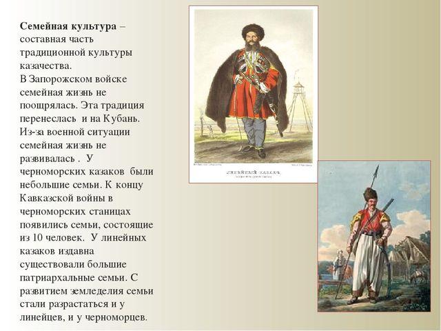 Семейная культура – составная часть традиционной культуры казачества. В Запор...