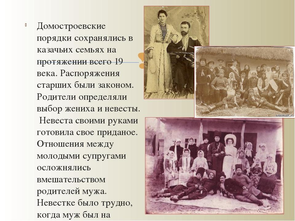 Домостроевские порядки сохранялись в казачьих семьях на протяжении всего 19...