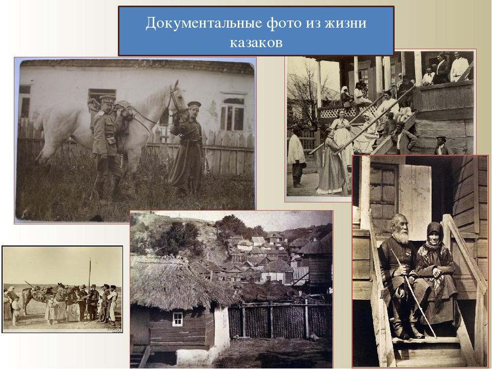 Документальные фото из жизни казаков