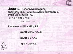 Задача: Используя правило треугольника, найдите сумму векторов: а) РМ и МТ, б