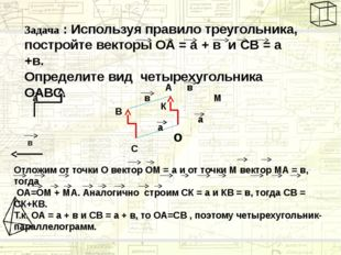 Задача : Используя правило треугольника, постройте векторы ОА = а + в и CВ =
