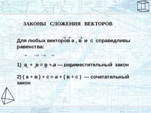 ЗАКОНЫ СЛОЖЕНИЯ ВЕКТОРОВ Для любых векторов а , в и с справедливы равенства: