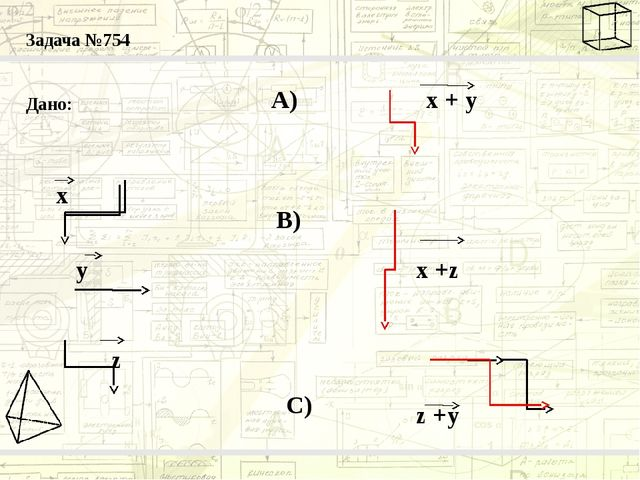 Задача №754 Дано: х у z А) х + y В) x +z C) z +y