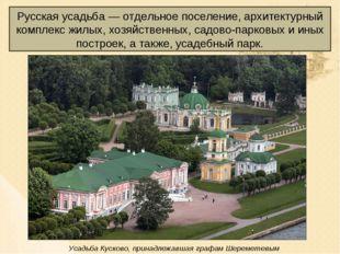 Русская усадьба — отдельное поселение, архитектурный комплекс жилых, хозяйств